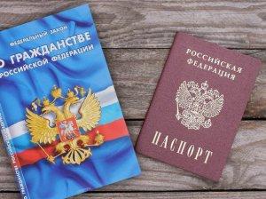 Закон о гражданстве РФ: понятие и нормативные акты