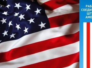 Работа в США для россиян и граждан СНГ